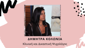 body positivity me tin Dimitra kolonia